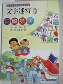 【書寶二手書T5/兒童文學_AE7】中國諺語_楊真砂