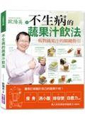 (二手書)不生病的蔬果汁飲法