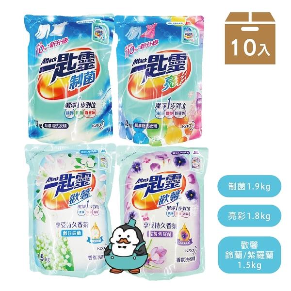 宅配免運 一匙靈 Attack抗菌EX 科技潔淨洗衣精補充包1.5kgx10包
