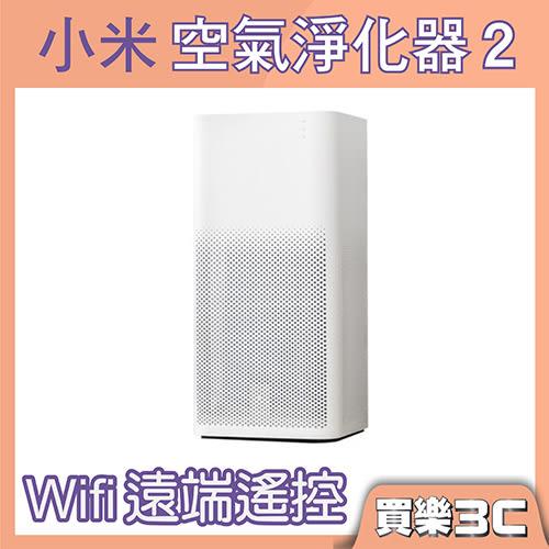 現貨 MI 小米 小米空氣淨化器2,送 插電轉接頭,空氣清淨機,過濾 PM2.5,智能控制 靜音省電