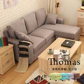【多瓦娜】湯瑪斯彈簧L型沙發-四色 978