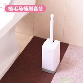 馬桶刷 馬桶刷套裝廁所衛生間潔廁刷子馬桶清潔軟毛刷帶底座馬桶刷xw 【快速出貨】