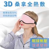 3D USB熱敷眼罩 四段調溫定時※USB眼罩 蒸氣眼罩 熱敷眼罩 母親節禮物【B211】
