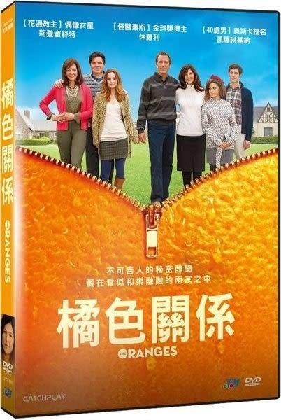 橘色關係 DVD (購潮8)