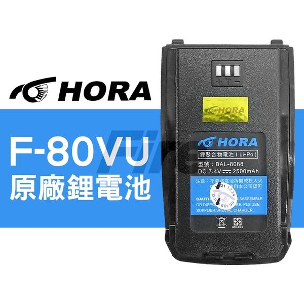 HORA 原廠 鋰電池 F-80VU F80VU 無線電 對講機 BAL-8088 F80 C-160VU
