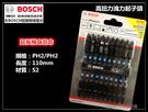 【台北益昌】德國 BOSCH 博世 110mm 高扭力起子頭 洩力起子頭 起子機 電鑽 專用