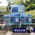 儲水桶戶外水桶塑料家用PC飲用純凈礦泉水桶家用車載儲水箱帶龍頭裝水桶YJT 快速出貨