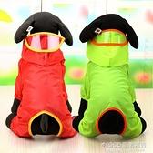 寵物狗狗雨衣雨披四腳防水衣服泰迪貴賓比熊博美小中型犬大型犬 1995生活雜貨