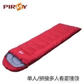 露營用品野營睡袋成人戶外單人拼接雙人保暖室內露營雙人帳篷睡袋 小艾時尚.NMS