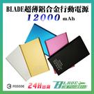 【刀鋒】BLADE超薄12000mAh 行動電源 現貨 當天出貨 通過BSMI認證 適用所有手機和平板