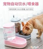 寵物飲水機狗狗食盆貓咪水盆餵食器貓用自動喂水喝水神器泰迪用品 新春禮物