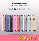 【萌萌噠】三星 Galaxy Note 5 N9208 商務純色簡約款 仿金屬拉絲保護殼 全包軟邊 防摔 手機殼 手機套
