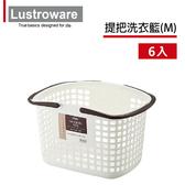 團購-【Lustroware】日本進口洗衣籃(M)x6入