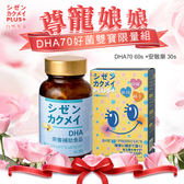 自然革命 尊寵娘娘 DHA-70好菌雙寶限量組【新高橋藥妝】DHA+安敏樂