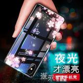 蘋果Xs手機殼個性創意矽膠全包防摔網紅iponexs玻璃新款夜光iphoneXs max 道禾生活館