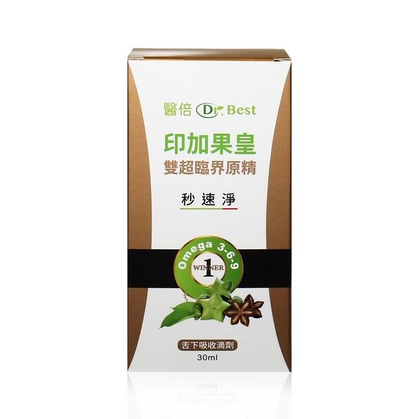 醫倍 Dr.Best印加果皇Omega3-6-9雙超臨界滴劑 30ml/盒