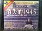挖寶二手片-V03-080-正版VCD-電影【消失的1945】-榮獲奧斯卡最佳紀錄片(直購價)