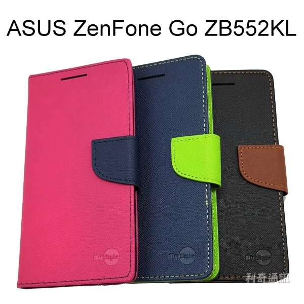 【My Style】撞色皮套 SUS ZenFone Go ZB552KL (5.5吋)