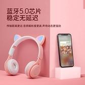 新款發光貓耳朵無線藍牙耳機多功能自動降噪不傷耳朵全通用少女心 快速出貨