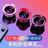 廣角手機鏡頭蘋果x微距魚眼抖音神器iphone8拍照7p單反高清攝像頭  凱斯盾數位3C