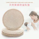 天然質感防溢乳墊 4入組 乳墊 防溢乳墊 哺育用品