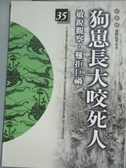 【書寶二手書T5/歷史_NRW】狗嵬長大咬死人_柏楊, 袁樞