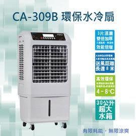 【中彰投電器】CASA移動式(遙控)環保水冷扇,CA-309B【全館刷卡分期+免運費】小家庭的最愛~