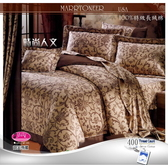 御芙專櫃床罩組【5*6.2尺】(雙人) *╮☆ (400條紗)七件套高級精梳棉『時尚人文』