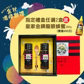 【養蜂人家】黃金流蜜禮盒禮盒-優選Taiwan特產蜂蜜(指定禮盒任選2盒送皇家金鐉蜂蜜380g*1瓶)