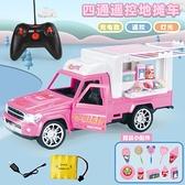 兒童電動遙控充電可開門雪糕餐車過家家會發光的男女孩玩具小汽車 露露日記