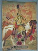 【書寶二手書T1/一般小說_KOX】乾隆皇帝-夕照空山(上)_二月河
