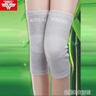 威耐爾護膝男女通用保暖加絨老人老寒腿竹炭透氣加厚運動護膝冬款