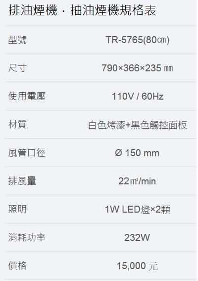 【fami】莊頭北 TR-5765(80cm) 金綻系列-直流變頻隱藏式排油煙機