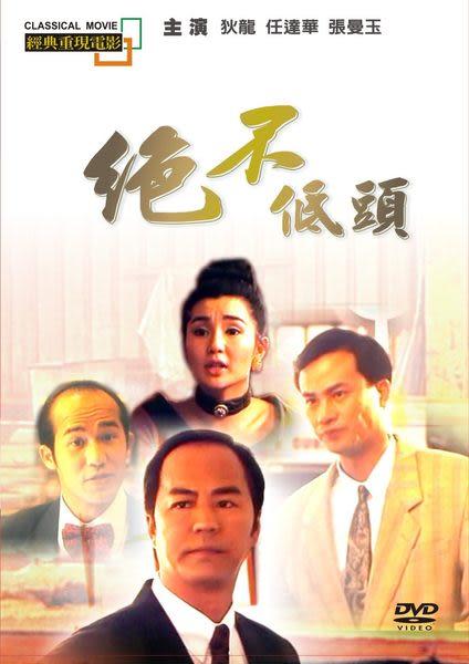 經典重現電影86:絕不低頭 DVD