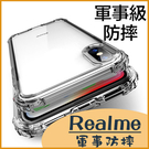軍事防摔 Realme 8 C21 X50 X3 6i Realme C3 全包邊透明防摔手機殼 四角防摔套 透明殼 素殼