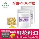 【美陸生技】95%CLA紅花籽油共軛亞麻油酸【500粒(家庭號批發用),2袋下標處】AWBIO