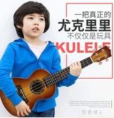 兒童尤克里里初學者仿真樂器可彈奏男孩女孩寶寶小吉他玩具 YYJ 【快速出貨】情人