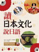 (二手書)讀日本文化說日語【彩圖二版】
