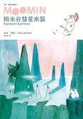 朵貝.楊笙經典童話(1):姆米谷彗星來襲