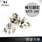 Marsace MTF-3W 馬小路 梅...