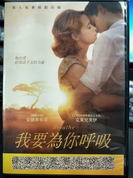 挖寶二手片-Z11-018-正版DVD-電影【我要為你呼吸】安德魯加菲 克萊兒芙伊(直購價)