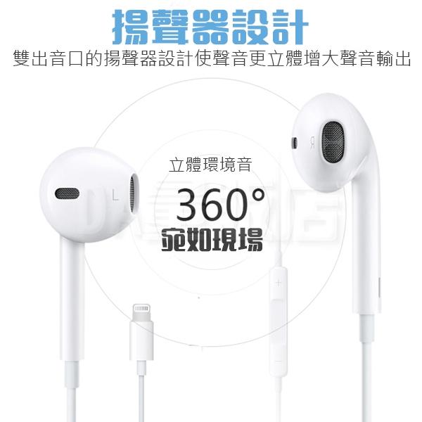 蘋果耳機 Lightning耳機 線控耳機 EarPods iPhone12 11 Xs 8 Pro Max (80-3758)