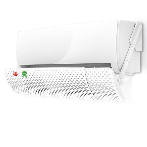 空調擋風板 歐美龍空調擋風板防直吹遮風出風口罩空調盾導風板月子擋冷氣通 MKS薇薇