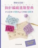 開始玩花樣!鉤針編織進階聖典:針法記號118款&花樣編123款