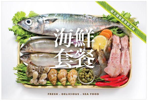 海鮮套餐樂團 超大盛特級海鮮定食 (音樂影片購)