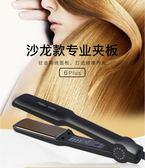 捲髮棒電夾板直髮器不傷髮拉直板夾空氣瀏海內扣燙髮器直捲兩用熨板 最後一天8折