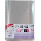 [奇奇文具]【EZ 11孔內頁袋】EZ ...