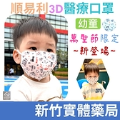 【新竹禾坊藥局】順易利 兒童立體醫療口罩 (30入/盒) 醫用 幼幼3D 鼻梁壓條 耳繩 萬聖節口罩