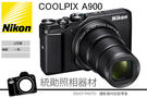 Nikon CoolPix A900 35倍光學變焦  翻轉自拍機 輕便旅遊相機 黑色  12/31前贈原廠電池