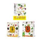【時報嚴選食療三書】《蔬療》 + 《果療》 + 《食療大全》